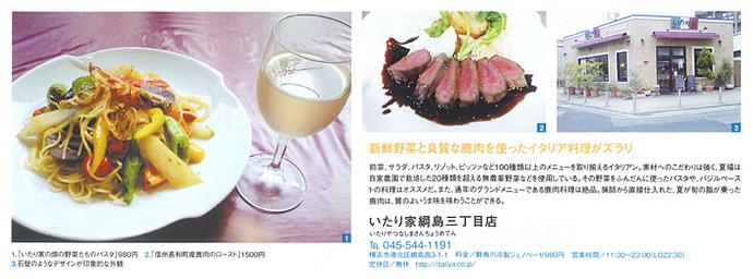 hanako_page